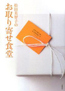 松田美智子のお取り寄せ食堂