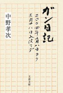 『ガン日記 二〇〇四年二月八日ヨリ三月十八日入院マデ』中野孝次