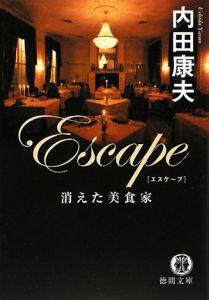 Escape 消えた美食家