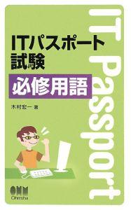 ITパスポート試験 必修用語