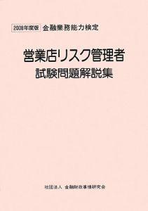 金融業務能力検定 営業店リスク管理者 試験問題解説集 2008