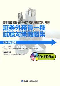 証券外務員一種 試験対策問題集 2008