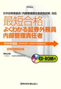 最短合格 よくわかる証券外務員 内部管理責任者 試験問題解説集 CD-ROM付 2008