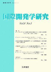 国際開発学研究 8-1
