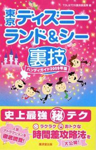 東京ディズニーランド&シー裏技ハンディガイド 2009