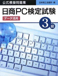 日商PC検定試験 データ活用 3級 公式模擬問題集