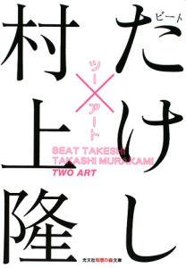 『ツーアート』北野武