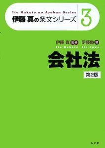 会社法 伊藤真の条文シリーズ3