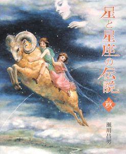 星と星座の伝説 秋