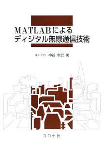 MATLABによるディジタル無線通信技術