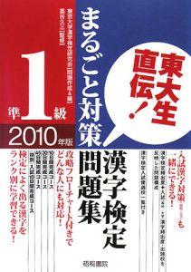 東大生直伝!漢字検定 準1級 まるごと対策問題集 2010