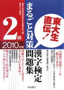東大生直伝!漢字検定 2級 まるごと対策問題集 2010