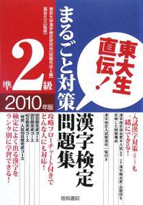 東大生直伝!漢字検定 準2級 まるごと対策問題集 2010