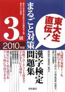 東大生直伝!漢字検定 3級 まるごと対策問題集 2010