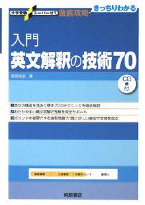 入門・英文解釈の技術70 CD付