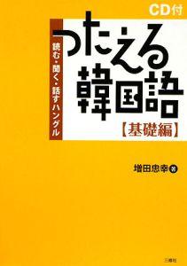つたえる韓国語 基礎編 CD付