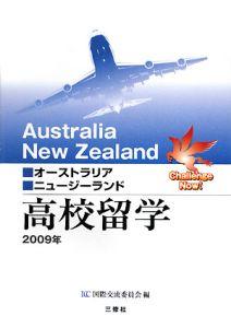 オーストラリア・ニュージーランド高校留学 2009