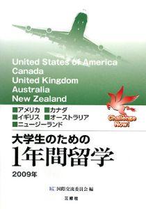 大学生のための1年間留学 2009