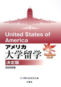 アメリカ大学留学<決定版> 2009