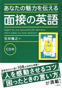 あなたの魅力を伝える面接の英語 CD付