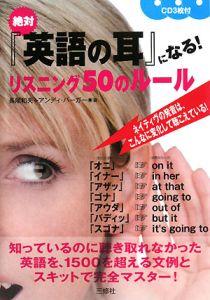 絶対『英語の耳』になる!リスニング50のルール