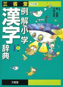三省堂例解小学漢字辞典<第三版・新装版・ワイド版>