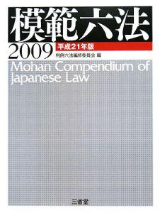 模範六法 2009