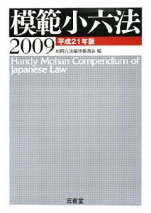 模範小六法 2009