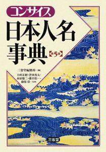 コンサイス 日本人名事典