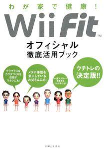 わが家で健康! Wii Fit オフィシャル徹底活用ブック