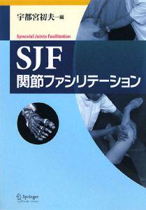 SJF 関節ファシリテーション