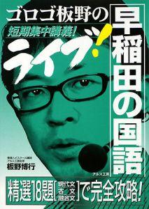 ゴロゴ板野のライブ!早稲田の国語 短期集中講義