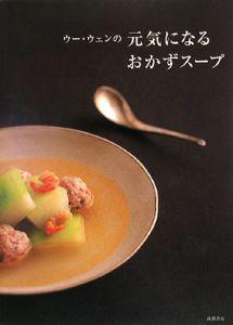 ウー・ウェンの元気になるおかずスープ