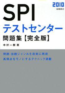 SPI テストセンター 問題集 2010