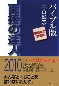 面接の達人 2010