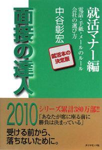 面接の達人 就活マナー編 2010