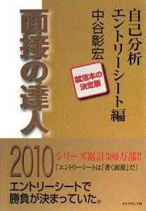面接の達人 自己分析・エントリーシート編 2010