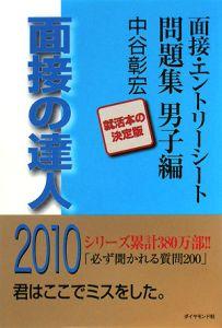 面接の達人 面接・エントリーシート 問題集 男子編 2010