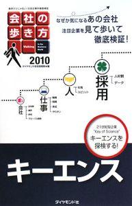 会社の歩き方 キーエンス 2010