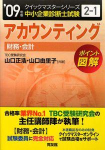 『中小企業診断士試験 クイックマスターシリーズ2-1 アカウンティング 財務・会計 2009』山口由里子