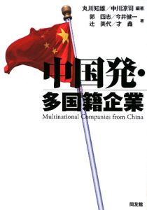中国発・多国籍企業