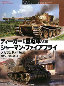 ティーガー1重戦車vsシャーマン・ファイアフライ