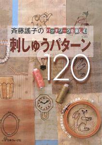 斉藤謠子のパッチワークを楽しむ刺しゅうパターン120