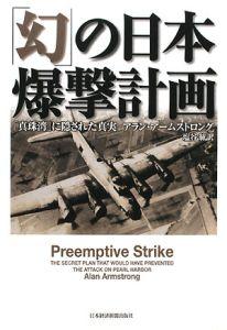 『「幻」の日本爆撃計画』塩谷紘