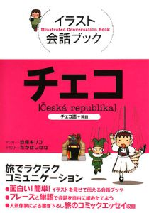 チェコ チェコ語+英語