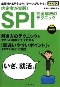内定者が実践!SPI完全解法のテクニック 2010