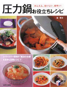 圧力鍋お役立ちレシピ