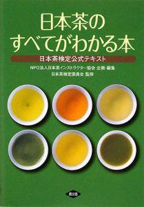 日本茶のすべてがわかる本 日本茶検定 公式テキスト