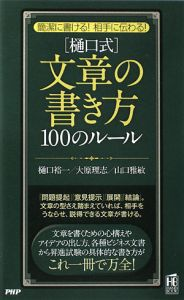 〈樋口式〉文章の書き方100のルール