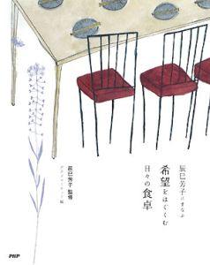 辰巳芳子にまなぶ希望をはぐくむ日々の食卓